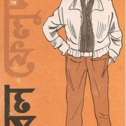 Book - Double Feluda -  Satyajit Ray
