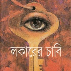 Book - Lockerer Chaabi -  Nirendranath Chakrabarty