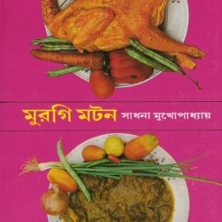 Book - Murgi Mutton -  Sadhana Mukherjee
