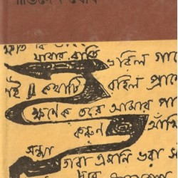 Book - Rabindrasangeet Bichitra -  Shantidev Ghosh