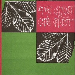 Book - Sankha Ghosh-er Shrestho Kabita  -  Sankha Ghosh